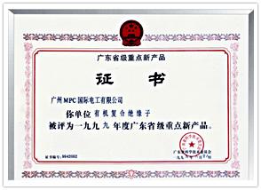重点新产品证书